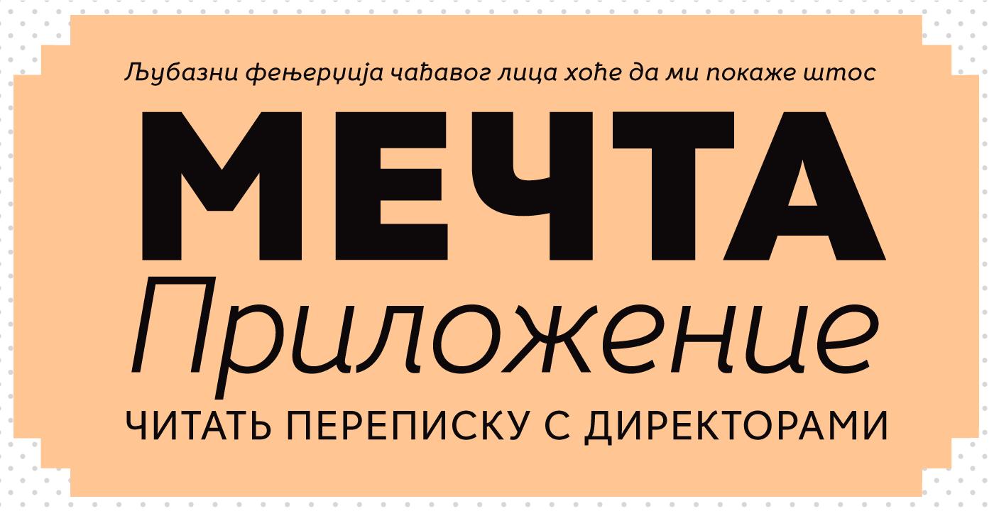 Fox-Font-2