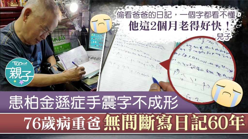 【珍惜眼前人】患柏金遜癥手震字不成形 76歲爸爸無間斷寫日記60年 | 無障礙文章|香港一站式 ♿ 無障礙資訊平臺|無障礙旅遊指南|Free Guider