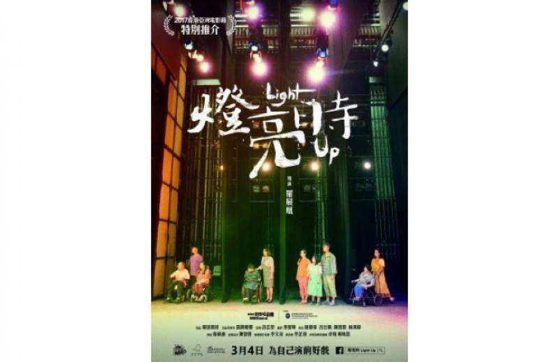 《燈亮時》   活動內容 香港一站式 ♿ 無障礙資訊平臺 無障礙旅遊指南 Free Guider