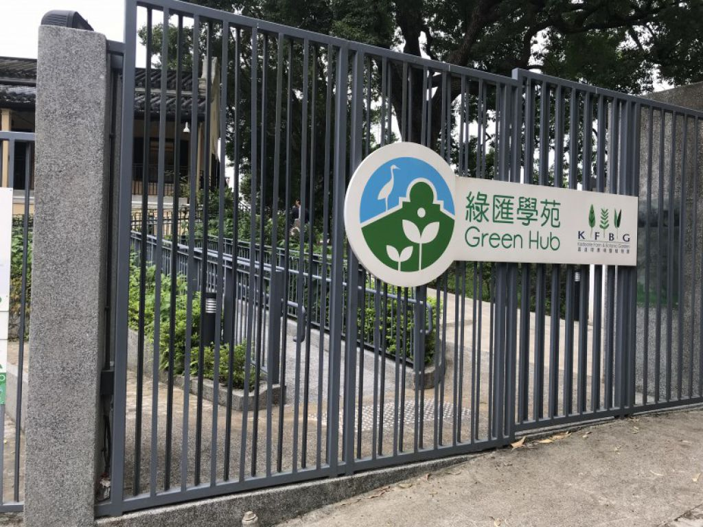 參觀綠匯學院 | 活動內容|香港一站式 ♿ 無障礙資訊平臺|無障礙旅遊指南|Free Guider