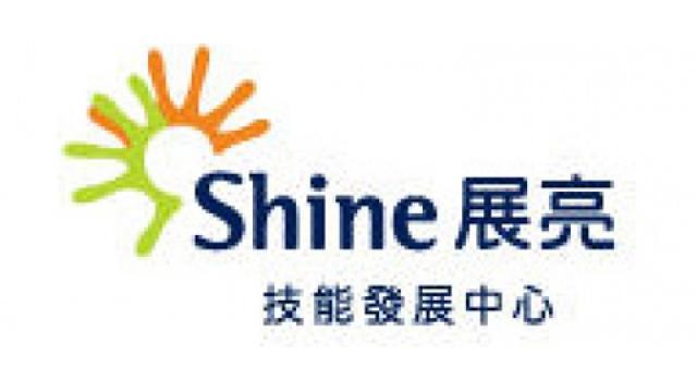 展亮技能發展中心 | 無障礙組織|香港一站式 ♿ 無障礙資訊平臺|無障礙旅遊指南|Free Guider