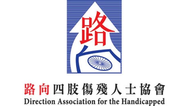 路向四肢傷殘人士協會 | 無障礙組織|香港一站式 ♿ 無障礙資訊平臺|無障礙旅遊指南|Free Guider