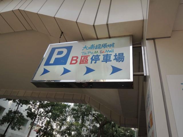 大埔超級城 | 無障礙景點|香港一站式 ♿ 無障礙資訊平臺|無障礙旅游指南|Free Guider