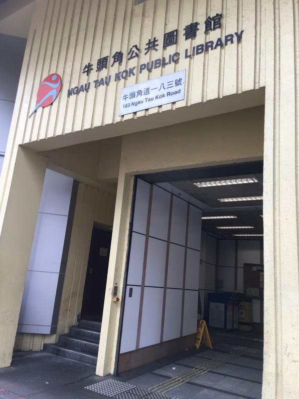 牛頭角公共圖書館 | 無障礙景點|香港一站式 ♿ 無障礙資訊平臺|無障礙旅遊指南|Free Guider