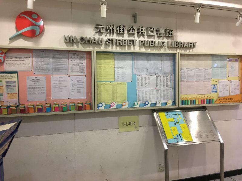 元州街公共圖書館 | 無障礙景點|香港一站式 ♿ 無障礙資訊平臺|無障礙旅遊指南|Free Guider