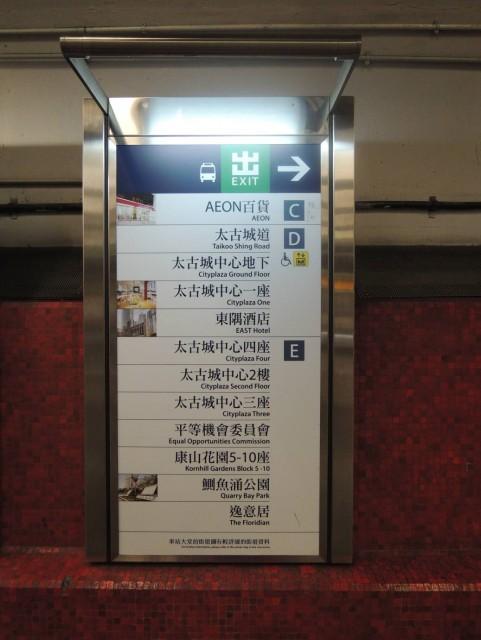 太古城中心 | 無障礙景點|香港一站式 ♿ 無障礙資訊平臺|無障礙旅遊指南|Free Guider
