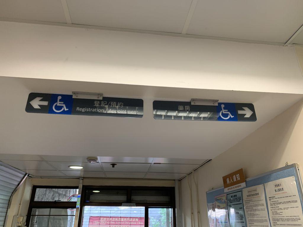 藍田母嬰健康院 | 無障礙景點|香港一站式 ♿ 無障礙資訊平臺|無障礙旅遊指南|Free Guider