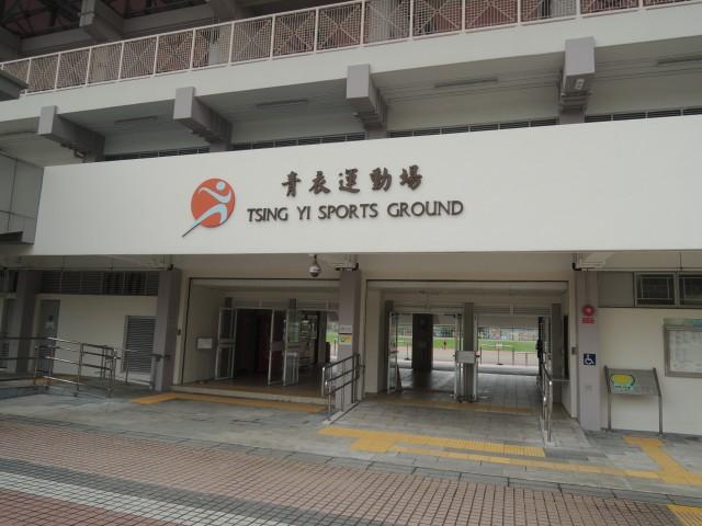 青衣運動場|無障礙景點|Free Guider ♿ 香港一站式無障礙資訊平臺及旅遊指南