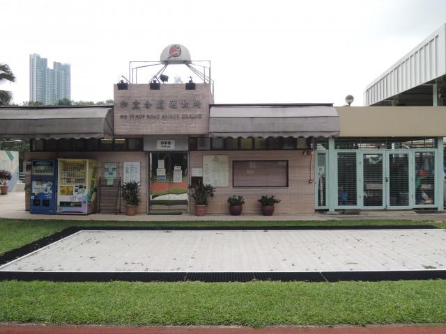 和宜合道運動場 無障礙景點 Free Guider 香港一站式無障礙資訊平臺及旅遊指南