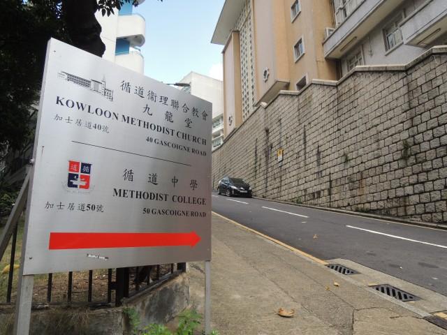 循道衛理聯合教會九龍堂|無障礙景點|Free Guider ♿ 香港一站式無障礙資訊平臺及旅遊指南