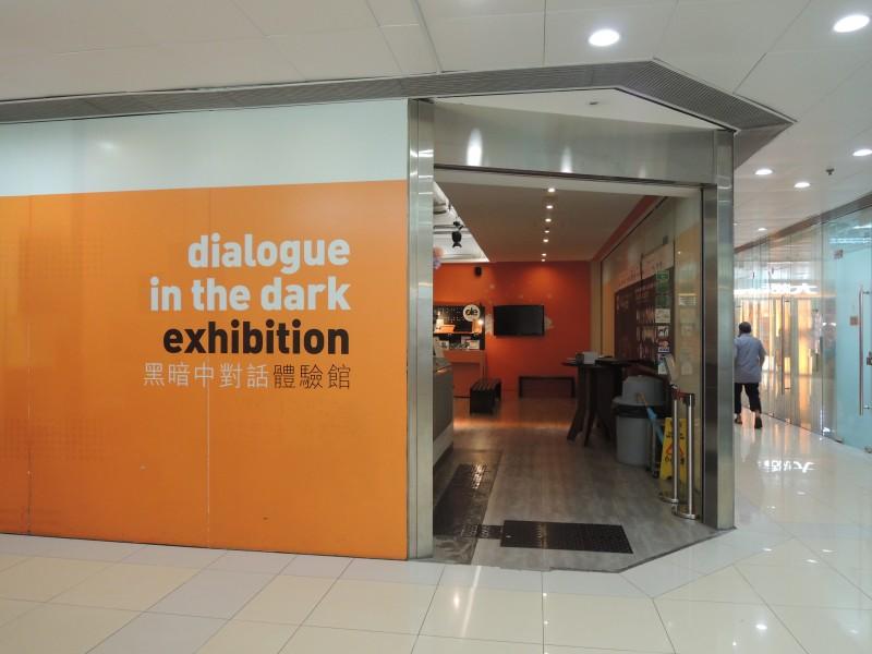 黑暗中對話 | 無障礙景點|香港一站式 ♿ 無障礙資訊平臺|無障礙旅遊指南|Free Guider