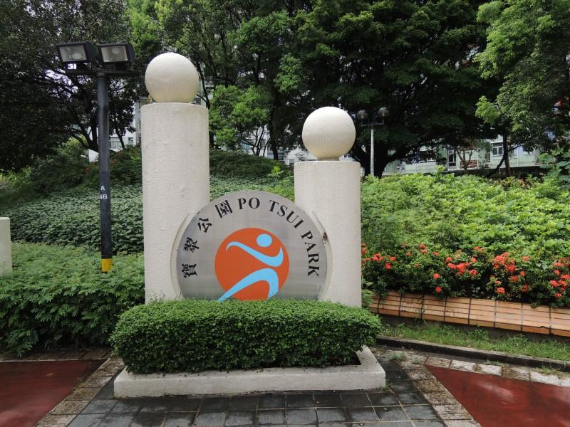 寶翠公園 | 無障礙景點|香港一站式 ♿ 無障礙資訊平臺|無障礙旅遊指南|Free Guider