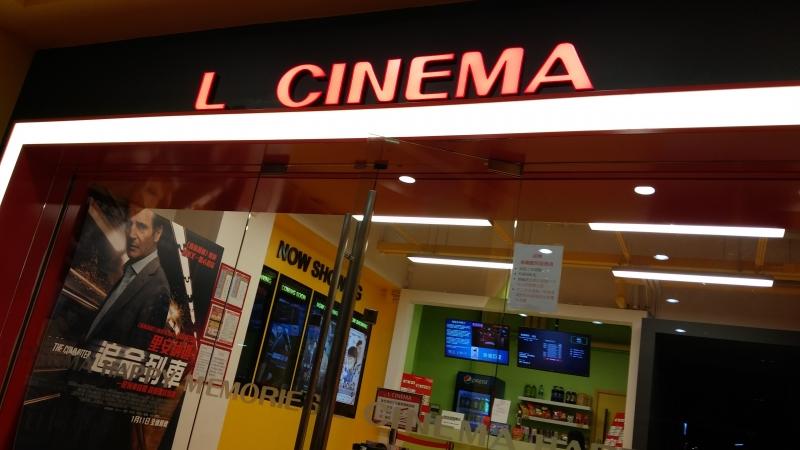 L Cinema | 無障礙景點|香港一站式 ♿ 無障礙資訊平臺|無障礙旅遊指南|Free Guider