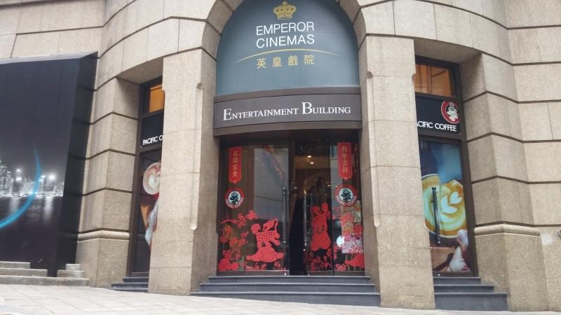 英皇娛樂行 | 無障礙景點|香港一站式 ♿ 無障礙資訊平臺|無障礙旅遊指南|Free Guider