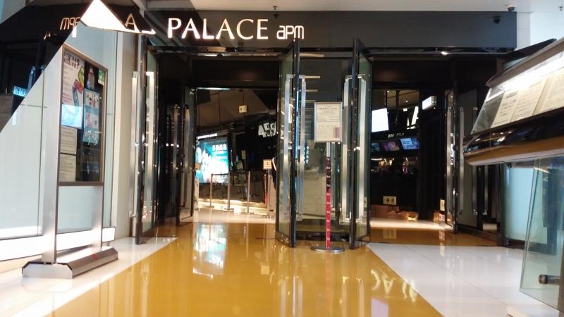 百老匯 - PALACE apm | 無障礙景點|香港一站式 ♿ 無障礙資訊平臺|無障礙旅遊指南|Free Guider