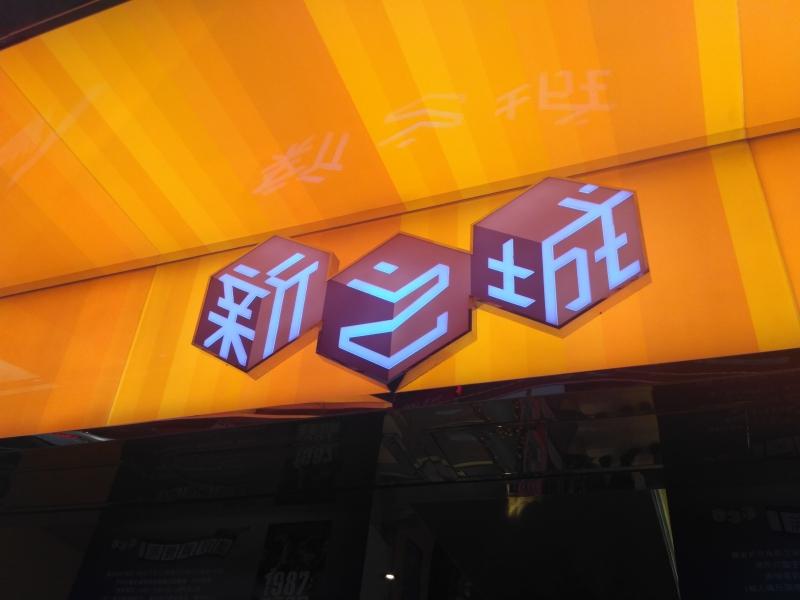 旺角新之城   無障礙景點 香港一站式 ♿ 無障礙資訊平臺 無障礙旅遊指南 Free Guider