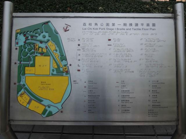 荔枝角公園 | 無障礙景點|香港一站式 ♿ 無障礙資訊平臺|無障礙旅遊指南|Free Guider