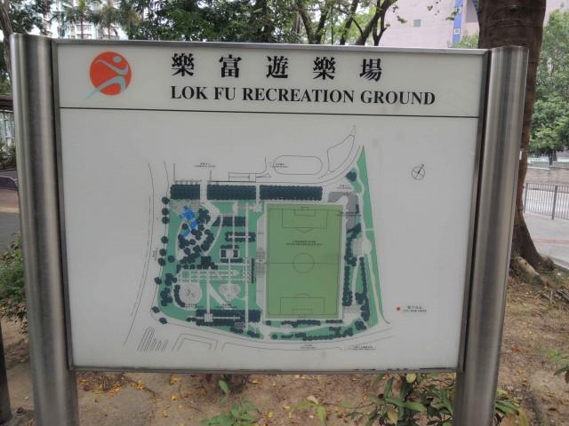 樂富遊樂場 | 無障礙景點|香港一站式 ♿ 無障礙資訊平臺|無障礙旅遊指南|Free Guider