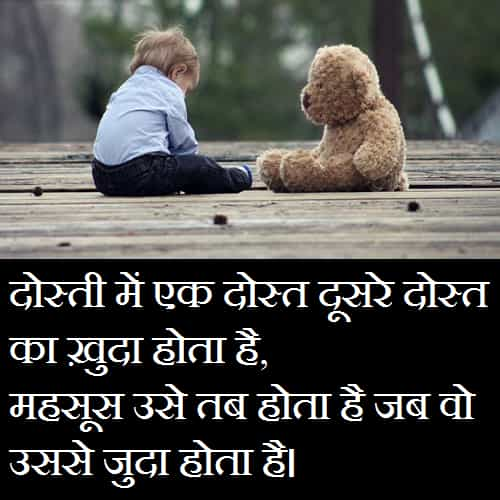 Best 150+ Long Distance Friendship Quotes & Shayari in Hindi With Image