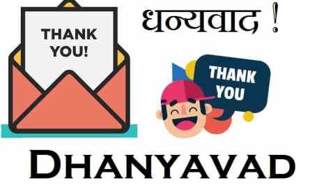 धन्यवाद-images-dhanyavad-image-dhayawad-image