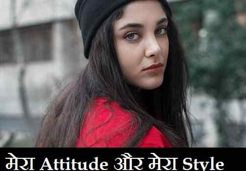 Attitude-Dp-For-Girls