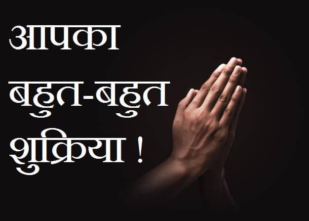 Dhanyavad-Image-धन्यवाद फोटो-(Dhayawad Images)