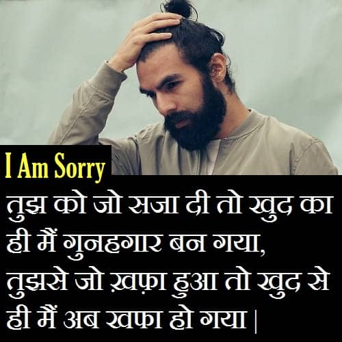 Sorry-Message-In Hindi-For-GF-BF-Husband-Wife (2)
