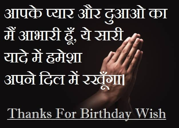 Thank-you-message-for-birthday-wishes-in-hindi (6)