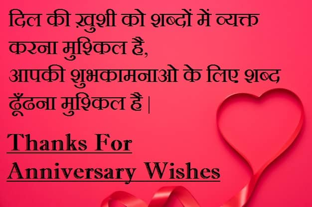 Thanks-You-(Dhanyawad)-For-Anniversary-Wishes-In-Hindi (6)