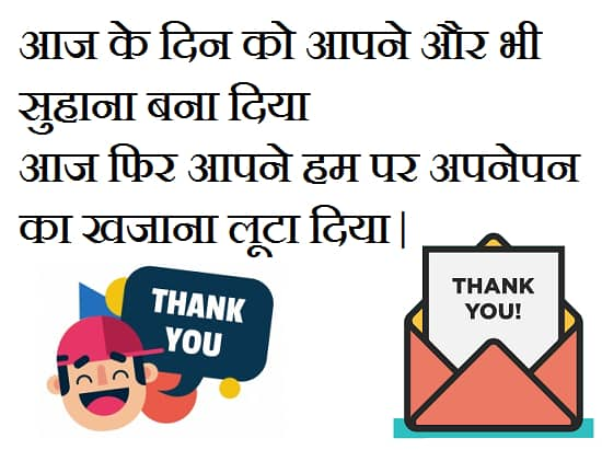 Thanks-You-(Dhanyawad)-For-Anniversary-Wishes-In-Hindi (9)
