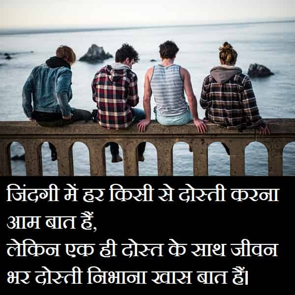 Best-Quotes-In-Hindi-On-Friendship (6)