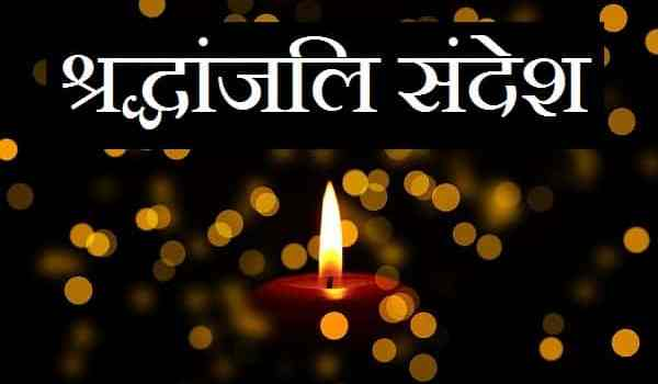 Condolence-Message-In-Hindi