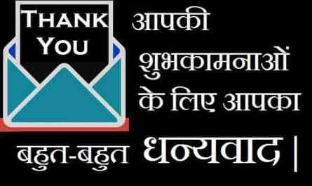 Dhanyawad-Message-धन्यवाद सन्देश