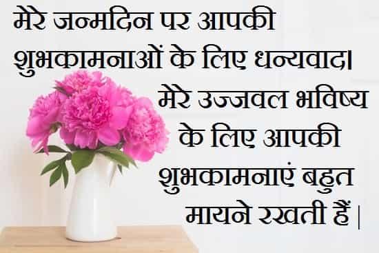 आभार-संदेश-शायरी-स्टेटस-Abhar-Message-Shayari-Status (4)