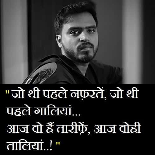 Amit-bhadana-quotes-in-hindi (1)