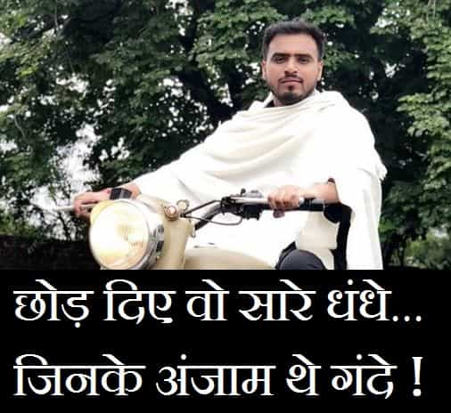 Amit-bhadana-quotes-in-hindi (3)