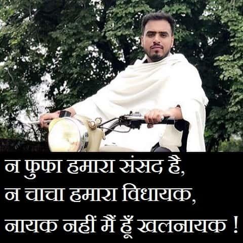 Amit-bhadana-shayari-rhyming-in-hindi-2020