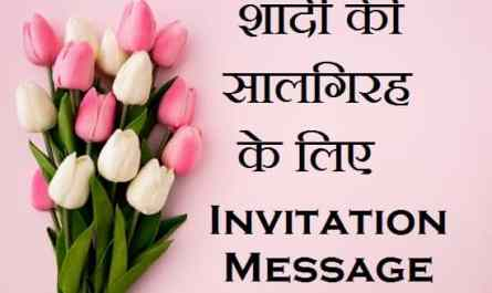 Anniversary-invitation-message-in-hindi