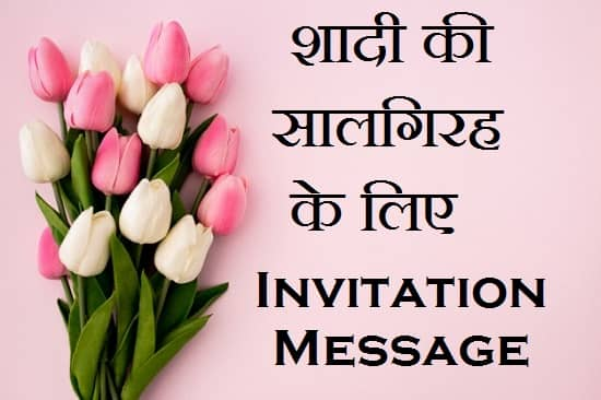 {Best 250+} Anniversary Invitation Message In Hindi
