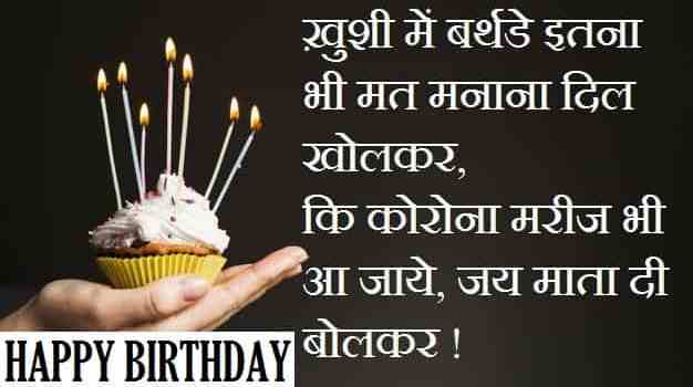 Funny-Birthday-Wishes-For-Kamina-Friend-In-Hindi