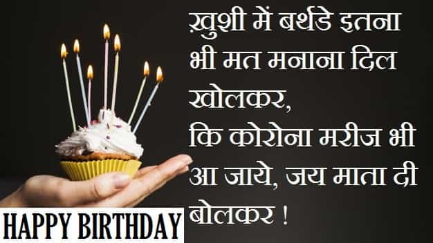 {Best 250+} Funny Birthday Wishes For Kamina Friend In Hindi