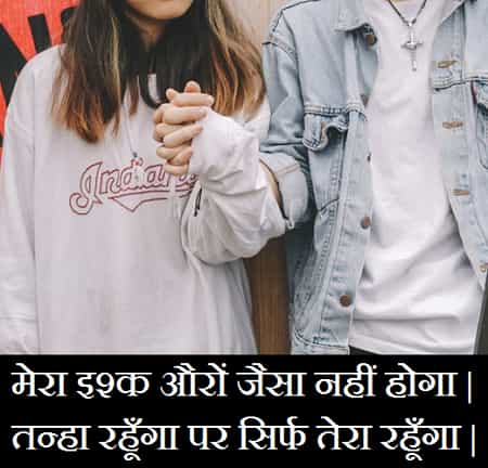 Long-Distance-Relationship-Images-In-Hindi-With-Quotes (12)