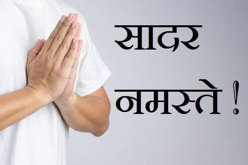 Namaste नमस्ते Images - Namaskar नमस्कार Imges (21)