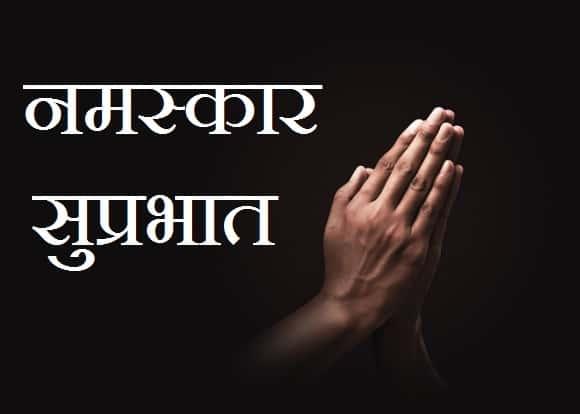 Namaste नमस्ते Images - Namaskar नमस्कार Imges (8)