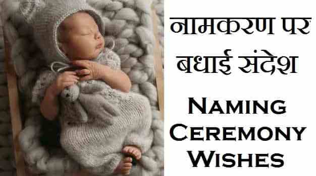 Naming-Ceremony-Wishes-In-Hindi