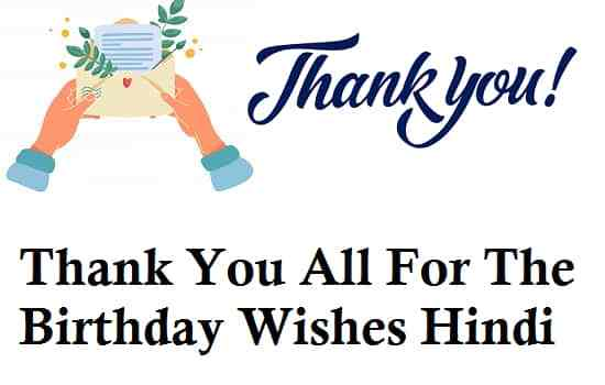 Thank-You-All-For-Birthday-Wishes-Hindi
