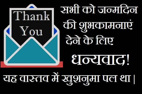 Thanks-Images-For-Birthday-Wishes-In-Hindi (28)