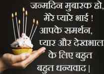 बड़े-भाई-को-जन्मदिन-की-बधाई-संदेश (1)