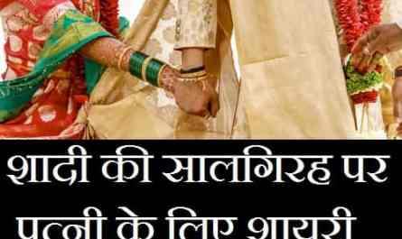 शादी=की-सालगिरह-पर-पत्नी-के-लिए-शायरी