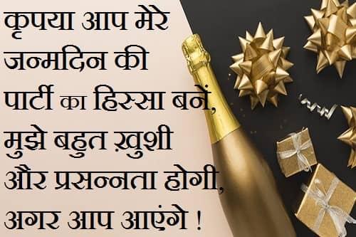 Birthday-Invitation-Text-In-Hindi (2)